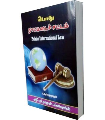 Public International Law Tamil