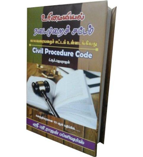 Civil Procedure Code including Limitation Act - Tamil