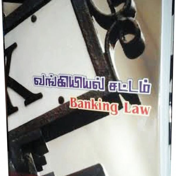 Banking Law Award Winning Book
