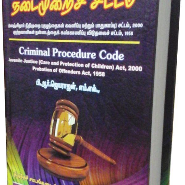 Criminal Procedure Code Tamil